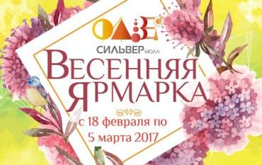 38пчёл в ТРЦ СильверМолл